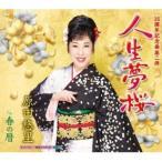 CD/原田悠里/人生夢桜 C/W 春の暦