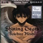 CD/保志総一朗/Shining Tears