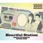 CD/林原めぐみ&保志総一朗/Heartful Station