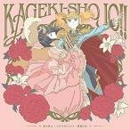 CD/アニメ/星の旅人/シナヤカナミライ/薔薇と私