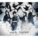 CD/angela × fripSide/僕は僕であって (CD+Blu-ray) (期間限定盤)