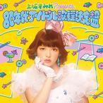 CD/オムニバス/上坂すみれ presents 80年代アイドル歌謡決定盤