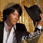 CD/林田健司/RE-WORKS