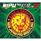 CD/スポーツ曲/新日本プロレスリング NJPWグレイテストミュージックIV