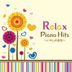 Yahoo!サプライズwebCD/ヒーリング/リラックス・ピアノ・HITS〜いやしの音色〜