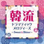 ��CD/����˥Х�/��ή�ɥ�ޥƥ��å����ǥ�������Sweet&Bitter��