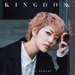 CD/七海ひろき/KINGDOM (通常盤)