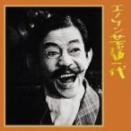 「CD/榎本健一/エノケン芸道一代」の画像