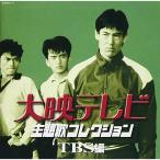 CD/オムニバス/大映テレビ主題歌コレクション 〜TBS編〜