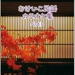 CD/伝統音楽/おけいこ民謡カラオケ集 ベスト (歌詞付)