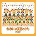 Yahoo!サプライズwebCD/キッズ/かわいい英語のうた ベスト (歌詞付)