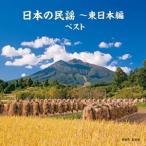 CD/伝統音楽/日本の民謡〜東日本編 ベスト (歌詞付)