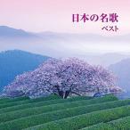 CD/童謡・唱歌/日本の名歌 ベスト (解説歌詞付)