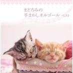 CD/����˥Х�/�ޤɤ�ߤ� ��ޤ路���르���� �٥��� (������)