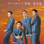 ダークダックス 唱歌 愛唱歌 ベスト CD KICW-6236