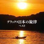 CD/キング和洋合奏団/デラックス日本の旋律 ベスト