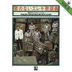 CD/寺内タケシとブルージーンズ/歌のないエレキ歌謡曲Vol.5(1972)