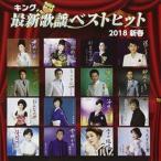 CD/����˥Х�/���ǿ����إ٥��ȥҥå�2018����