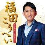 「CD/福田こうへい/福田こうへい シングルコレクション」の画像