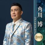 CD/角川博/角川博 ベストセレクション2019