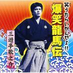 爆笑龍馬伝 CD KICX-651