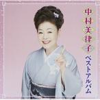 CD/中村美律子/中村美律子 ベストアルバム