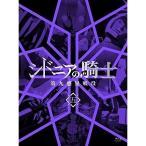 BD/TVアニメ/シドニアの騎士 第九惑星戦役 五(Blu-ray) (Blu-ray+CD) (初回生産限定版)