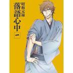 BD/TVアニメ/昭和元禄落語心中 一(Blu-ray) (Blu-ray+CD) (数量限定生産版)