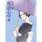 BD/TVアニメ/昭和元禄落語心中 四(Blu-ray) (Blu-ray+CD) (数量限定生産版)