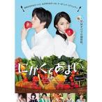 BD/邦画/にがくてあまい(Blu-ray)