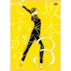 DVD/TVアニメ/坂本ですが? 3 (DVD+CD)