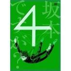DVD/TVアニメ/坂本ですが? 4 (DVD+CD)