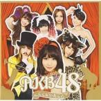 CD/AKB48/ここにいたこと (CD+DVD) (通常盤)