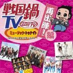 CD/オムニバス/戦国鍋TV ミュージック・トゥナイト なんとなく歴史が学べるCD 再出陣!編 (CD+DVD)