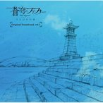 CD/アニメ/蒼穹のファフナー EXODUS Original Soundtrack vol.1