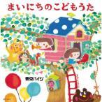 CD/東京ハイジ/東京ハイジ まいにちのこどもうた はみがき・トイレ・おきがえに役立つキュートで可愛いしつけソング+おはなしミニアニメ (CD+DVD)
