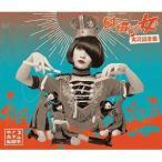 CD/キノコホテル/飼い慣らされない女たち〜実況録音盤 (2CD+DVD)