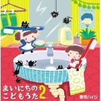 CD/東京ハイジ/まいにちのこどもうた2 あそべる!おどれる!キュートな子育てソング ムシバイキンたいそうつき (CD+DVD) (通常盤)