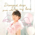 CD/上野優華/Diamond days〜ココロノツバサ〜/Dear my hero (DVD付(「Dear my hero」Music Video他収録)) (Type-B)