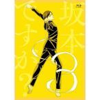 BD/TVアニメ/坂本ですが? 3(Blu-ray) (Blu-ray+CD)