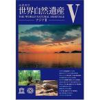 Yahoo!サプライズweb【大特価セール】 DVD/ドキュメンタリー/世界自然遺産 第5巻