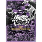 Yahoo!サプライズweb【大特価セール】 DVD/オムニバス/KING OF KINGS 2017 GRAND CHAMPIONSHIP FINAL