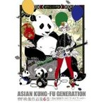 DVD/ASIAN KUNG-FU GENERATION/映像作品集6巻 〜Tour 2009 ワールド ワールド ワールド〜