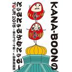DVD/KANA-BOON/KANA-BOON MOVIE 03 KANA-BOONのとぅるとぅるかむとぅるーTOUR 2015〜夢のアリーナ編〜at 日本武道館