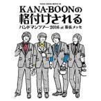 DVD/KANA-BOON/KANA-BOON MOVIE 04 KANA-BOONの格付けされるバンドマンツアー 2016 at 幕張メッセ (本編ディスク2枚+特典ディスク1枚) (初回生産限定版)