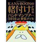 DVD/KANA-BOON/KANA-BOON MOVIE 04 KANA-BOONの格付けされるバンドマンツアー 2016 at 幕張メッセ (通常版)