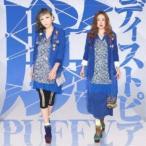 CD/PUFFY/脱ディストピア (通常盤)
