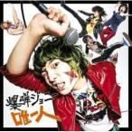 CD/爆弾ジョニー/唯一人 (通常盤)
