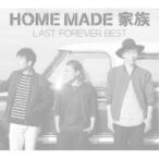 ショッピングSelection CD/HOME MADE 家族/LAST FOREVER BEST 〜未来へとつなぐ FAMILY SELECTION〜