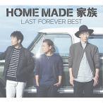 CD/HOME MADE 家族/LAST FOREVER BEST 〜未来へとつなぐ FAMILY SELECTION〜